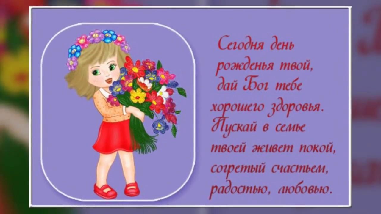 Поздравления с днем рождения внучке алине