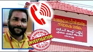 CPIM District leader involved to settle Local secretary's rape case