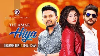 Tui Amar Hiya   Sharmin Dipu   Belal Khan   Bangla New Video Song   2017