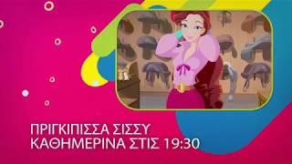 Παιδική σειρά : Η πριγκίπισα Σίσσυ / Sissi the young empress - trailer