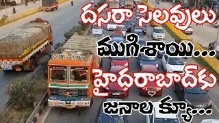 Huge Traffic Jam At Choutuppal panthangi Toll Plaza | #PatangiTollGate