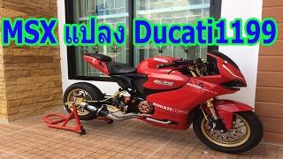 รีวิว Msx แปลงเป็น Ducati1199 ยืดอาม ไม่มีคันเดียวในไทย(Ep.18)