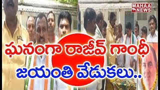 Congress Leaders Celebrates Rajiv Gandhi Birthday In Mancherial | MAHAA NEWS
