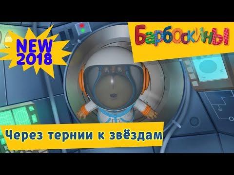 Через тернии к звёздам 💥 Барбоскины 🚀 Новая 184 серия ко Дню Космонавтики