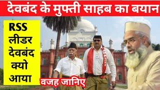 RSS लीडर दारुल उलूम देवबंद क्यो आया ? जानिए मुफ्ती साहब से