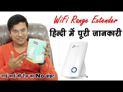 Play Wifi Range Extender Hindi | Setup | Review | Tp link | Mr.Growth in Mp3, Mp4 and 3GP