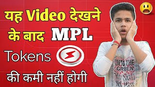 MPL Tokens Trick | Earn Tokens by using These Ways ! How To Earn Tokens easily Mobile Premier League