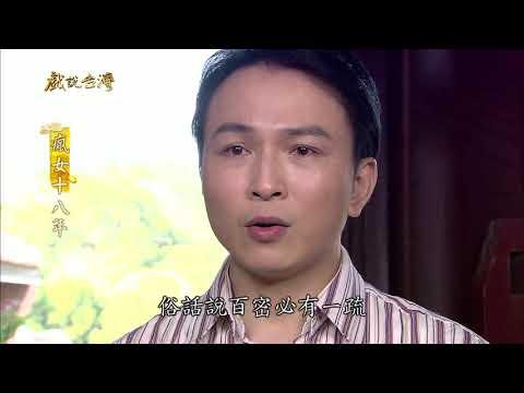 台劇-戲說台灣-瘋女十八年-EP 02