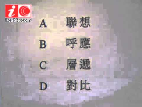 中學文憑試中文科閱讀能力試題連作者都唔識答