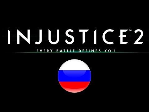 INJUSTICE 2 РУССКИЙ ТРЕЙЛЕР