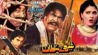 SHEROO TEY SULTAN (1988) - SULTAN RAHI, SANGEETA, MUSTAFA QURESHI  - OFFICIAL PAKISTANI MOVIE