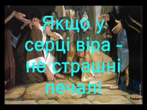 Якщо у серці віра (Христианское караоке)