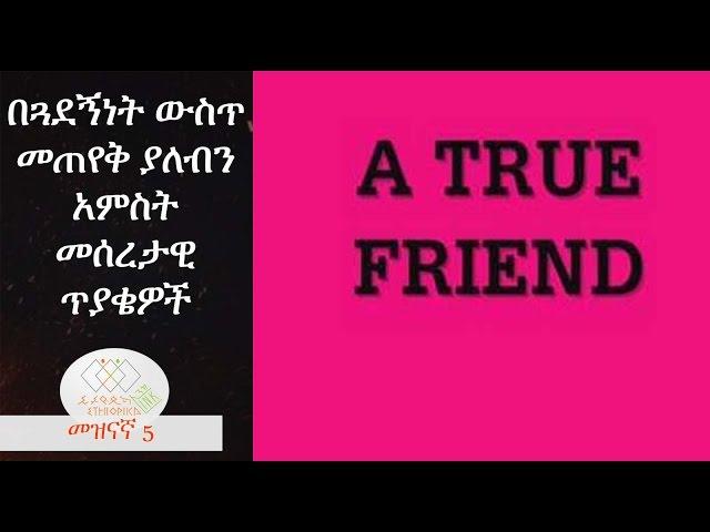 How to know true friendship