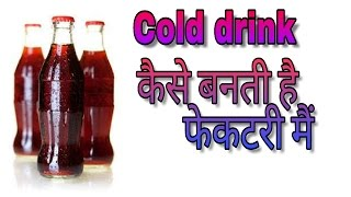 Cold drink kaise Banti hai || How to make cold drink in factory in hindi