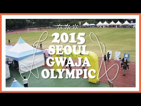 [후기영상] 초데쿡 2015 과자 올림픽~* / SEOUL GWAJA OLYMPIC / Flea Market / Dessert / 디저트