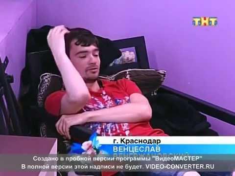Венцеслав жанна секс видео