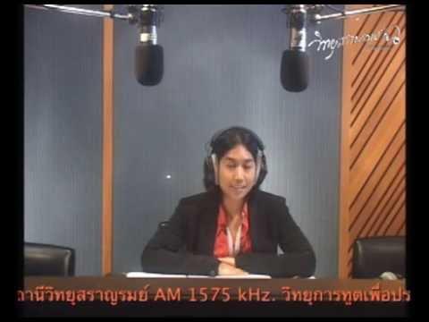 saranrom radio AM1575 kHz: News & Views from Bangkok [25-04-2559]