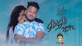 Ethiopian Music : Kaleab Mulugeta ቃልአብ ሙሉጌታ (ምንም ሳይኖር) - New Ethiopian Music 2020(Official Video)