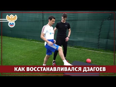 Как восстанавливался Дзагоев l РФС ТВ
