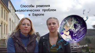 Экология// Способы решения экологических проблем в Европе//