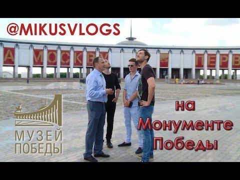Популярный блогер Павел Микус забрался на Монумент Победы