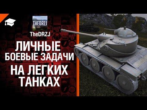 Личные Боевые Задачи на легких танках - от TheDRZJ [World Of Tanks]