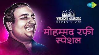download lagu Weekend Classic Radio Show Mohammad Rafi Special  रफ़ी gratis