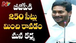 బీజేపీ కి 250 సీట్లు మించి రావడం మన ఖర్మ - YS Jagan | NTV