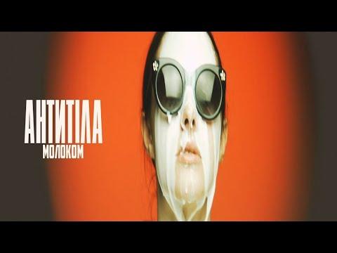 Антитіла - Молоком / Official Video