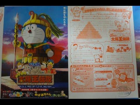ドラえもん のび太の太陽王伝説 (2000) 映画チラシ Doraemon: Nobita's the Legend of the Sun King thumbnail