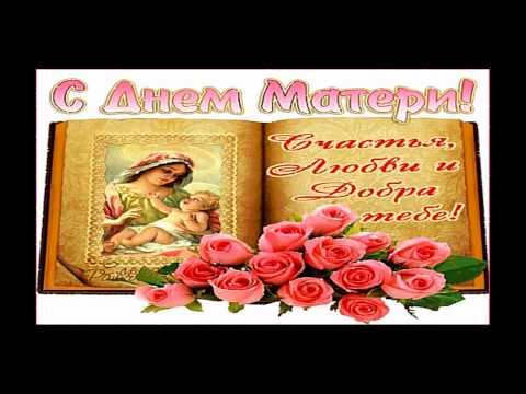 Красивые открытки маме видео