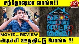 Strictly 18+ | Iruttu Araiyil Murattu Kuthu Movie Pre Review - #SRK Leaks