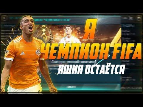 Я ЧЕМПИОН FIFA MOBILE | YASHIN ОСТАЁТСЯ !