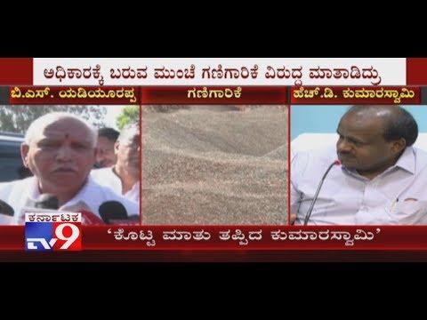 'HD Kumaraswamy Has Failed To Fulfill poll Promise' BS yeddyurappa Lashes out At CM HDK