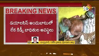 ఉద్దానం కిడ్నీ బాధితులపై తీవ్ర ప్రభావం చూపిన తిత్లీ తుఫాను.#TitleCyclone #KidneyVictims