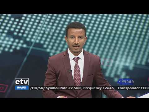 EBC Latest Ethiopian News January 1,2019