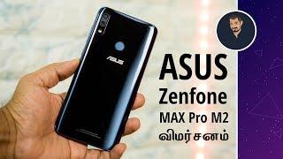 Asus Zenfone Max Pro M2 - விமர்சனம் - வாங்கலாம்! ஆனா...