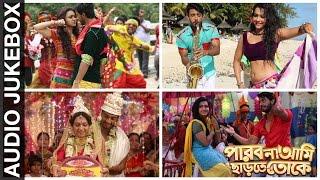 Full Audio Song Jukebox | পারবো না আমি ছাড়তে তোকে | Bonny | Koushani | 2015