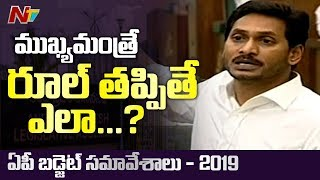 CM YS Jagan On Praja Vedika Demolition | AP Assembly Budget Sessions 2019 | NTV