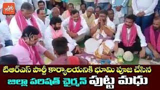ZP Chairman Putta Madhu Lays Foundation Stone for TRS Party Office in Peddapalli | CM KCR