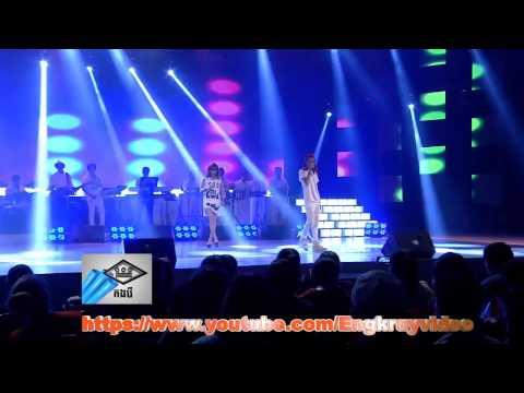 No Money No Honey pich Sophea kap bayon concert