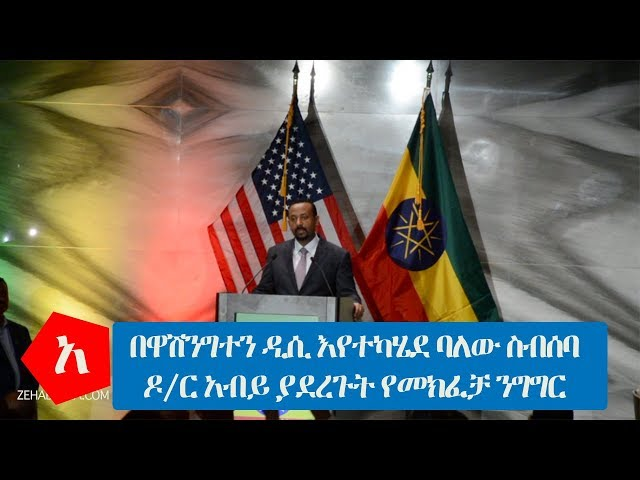 Dr. Abiy's Opening Speech On Washington DC Meeting