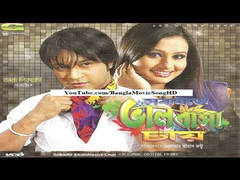 Bangla Movie Sobai To Valobasha Chay Dvdrip By Purnima & Emon video