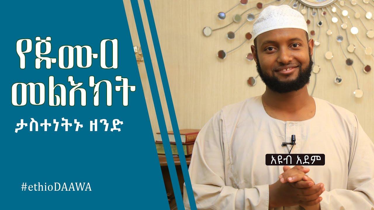 የጁሙዐ መልእክት (ታስተነትኑ ዘንድ)ᴴᴰ | by Ayub Adem | #ethioDAAWA