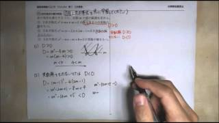 【てらtube】数Ⅰ 2次関数 15.2次方程式の解の判別