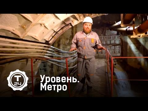 Уровень. Строительство метро | Т24