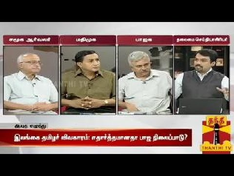 Ayutha Ezhuthu - Debate On central Government's Stand On Srilankan Issue (25 07 2014) - Thanthi Tv video