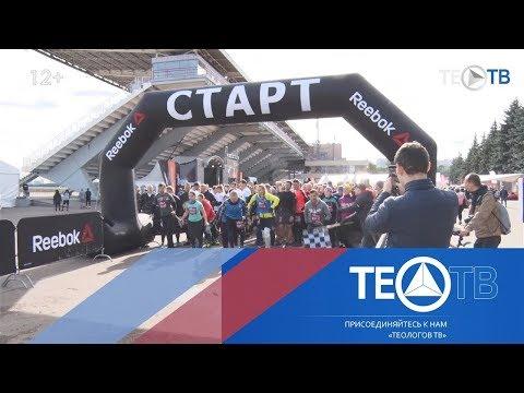 Фитнес-фестиваль / Reebok. Стань человеком / ТЕО-ТВ 2018 12+