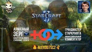 ОН + ОНА в StarCraft II: 100 минут 2х2 с Никой Pollen