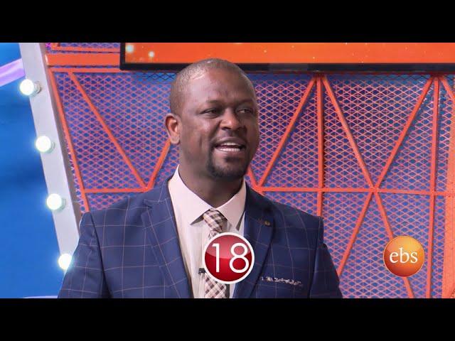 EBS Yebeteseb Chewata Season 1 - EP 16